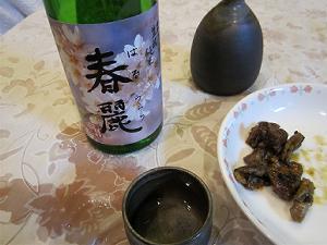 山形渡會本店 生酛純米新酒出羽の雪春風