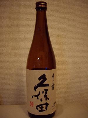 新潟朝日酒造 特別本醸造久保田の千寿