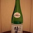 山形県鶴岡市渡會本店 出羽の雪純米酒
