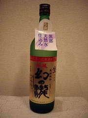 富山県黒部市皇国晴酒造 吟醸幻の瀧