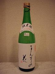 秋田県横手市日の丸醸造 まんさくの花