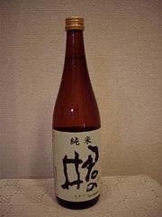 新潟県妙高市君の井酒造 君の井