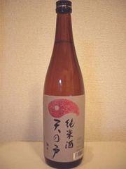 秋田県横手市浅舞酒造 純米酒天の戸