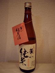 徳島県三好市芳水酒造 芳水特別純米酒