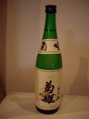 石川県白石市加賀菊酒本舗 金劔純米酒菊姫