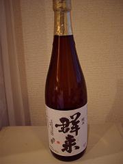 北海道小樽市北の誉酒造 純米群来