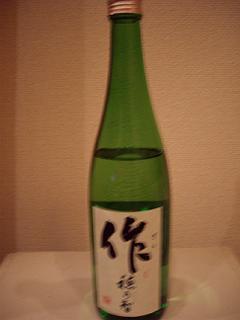三重県鈴鹿市清水醸造 純米「作」穂の智
