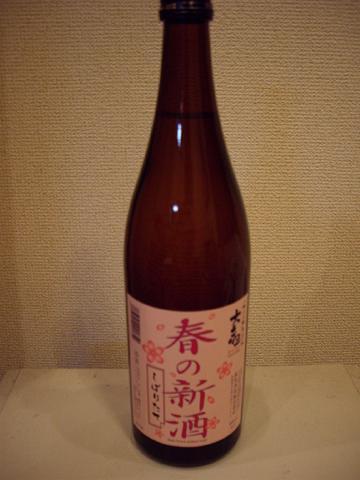 茨城県日立市森島酒造 大観春の新酒しぼりたて