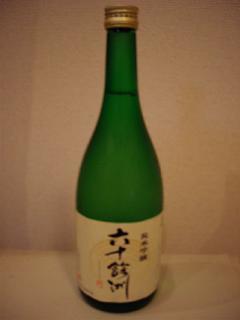 長崎県東彼杵郡今里酒造 純米吟醸六十餘洲